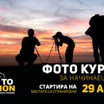 Фотографски курс за начинаещи - начало 29-ти април