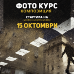 Фото курс ,,Композиция'' начало 15-ти октомври