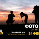 ФОТОГРАФСКИ КУРС ЗА НАЧИНАЕЩИ - НАЧАЛО 24-ТИ ФЕВРУАРИ