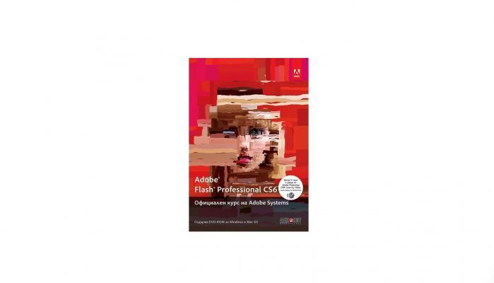 Книга Adobe Flash Professional CS6. Официален курс на Adobe Systems