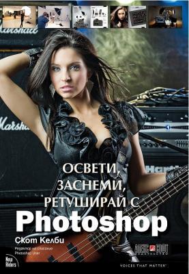 Книга Освети, заснеми, ретуширай с Photoshop