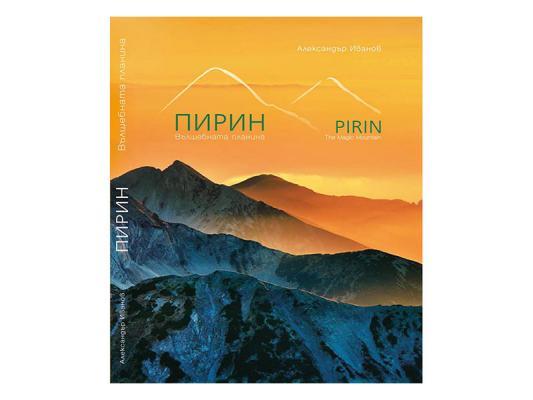 Фотоалбум Пирин Вълшебната планина