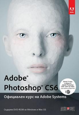 Книга Официален курс Adobe Photoshop CS6