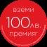 Canon Премия  100лв.