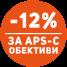 Sony -12% промо за APS-C обективи