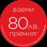Canon Премия  80лв.