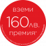 Canon Премия  160лв.