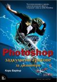 Книга Photoshop задкулисни трикове за дизайнери - част 1