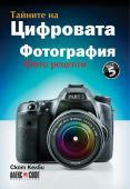 Книга Тайните на цифровата фотография - част 5: Фото рецепти