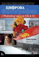 Книга Цифрова фотография с Photoshop версии CS6 и CC